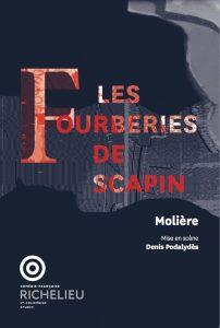 Les Fourberies de Scapin, mise en scène de Denis Podalydès