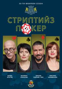 Strip Poker de Jean-Pierre Martinez mis en scène par Nadia Asenova à Sofia (Bulgarie)