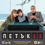 Петък 13-ти – Vendredi 13 à Sofia (Bulgarie)